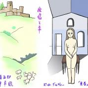 ローマから渋谷まで廃墟化する諸行無常な展示「終わりのむこうへ:廃墟の美術史」展 #38