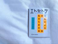 「今、みんなと身体のことを語りたい!」その思いがつまった本とこれからについて、長田杏奈さんにインタビュー
