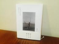 「いちべついらい 田村和子さんのこと」 #03