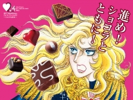 愛の告白をオスカルが後押し!?  不朽の名作『ベルサイユのばら』が、 高島屋のバレンタインデーイベントとコラボレート!