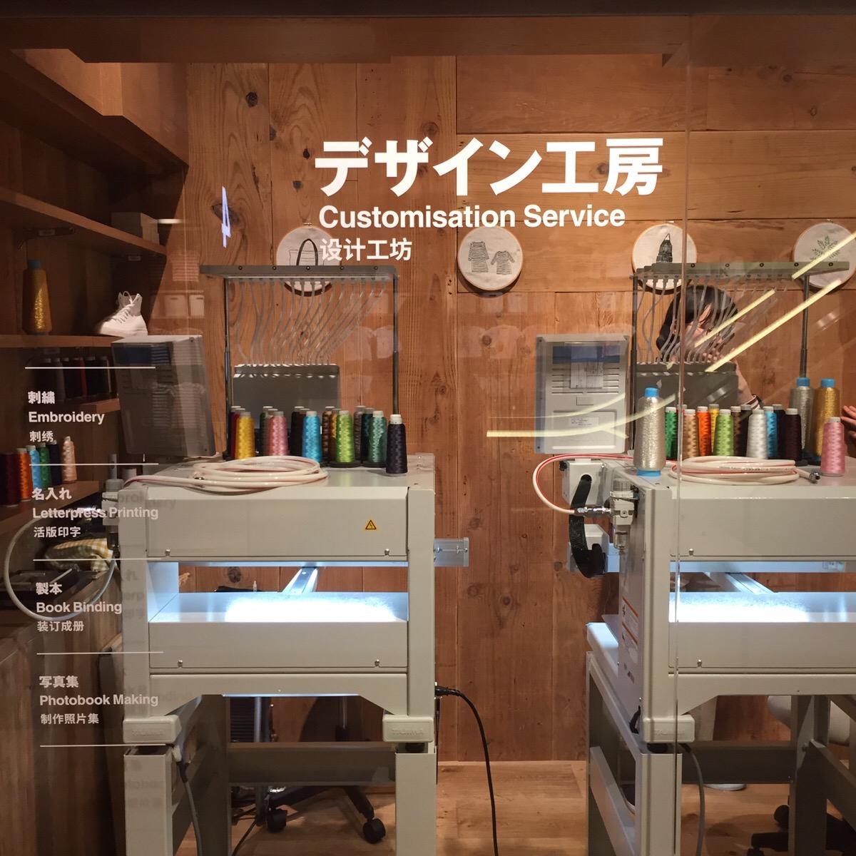 無印良品で購入した布製品に200種類以上のマークや各種文字の中から選んで刺繍してもらうことで世界で一つだけのマイオリジナルを作ることができる「デザイン工房」。名入れや製本などのサービスも。