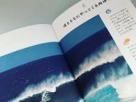 いい男は、波とともにやってくる! #深夜のこっそり話 #1114
