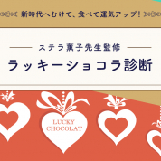 食べて運気アップ! ステラ薫子先生のラッキーショコラ診断