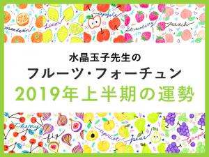 2019年上半期の運勢[2019年2月4日〜2019年7月31日]
