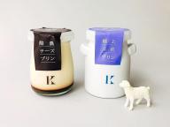 【天現寺カフェ】「酪農チーズプリン」「極上牛乳プリン」
