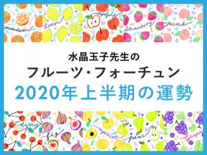 2020年上半期の運勢[2020年2月4日〜2020年7月31日]