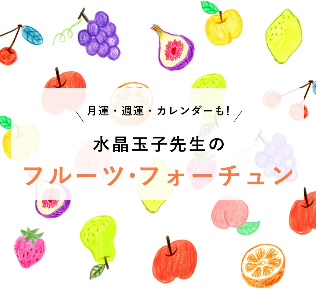 フルーツ 水晶 玉子