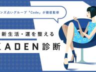メンズ占いグループ「Code」が徹底監修。運を整えて開運! 新生活 KADEN診断
