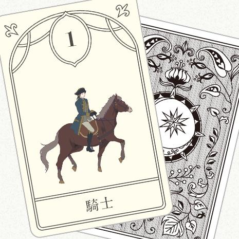 高橋桐矢先生監修のルノルマンカード占い