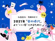 """水晶玉子×石井ゆかりの対談スペシャル! 2021年「風の時代」、より""""いい風""""にのるために【後編】"""