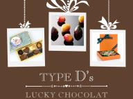 タイプDのあなたは、老舗ブランドの新作ショコラで気持ちを安定させて