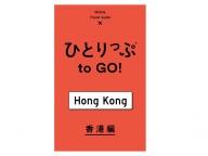ひとりっPのデジタルトラベルガイド「ひとりっぷ to GO!」がリリース。 第 1 弾・香港編を配信中