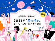 """水晶玉子×石井ゆかりの対談スペシャル! 2021年「風の時代」、より""""いい風""""にのるために"""