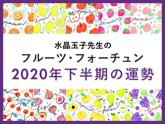 水晶 玉子 占い 2020