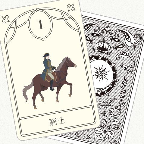 絶好調! 高橋桐矢先生監修のルノルマンカード占い