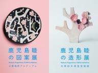 鹿児島睦の拠点である福岡で、2つの展覧会「# 鹿児島睦展」を同時開催!