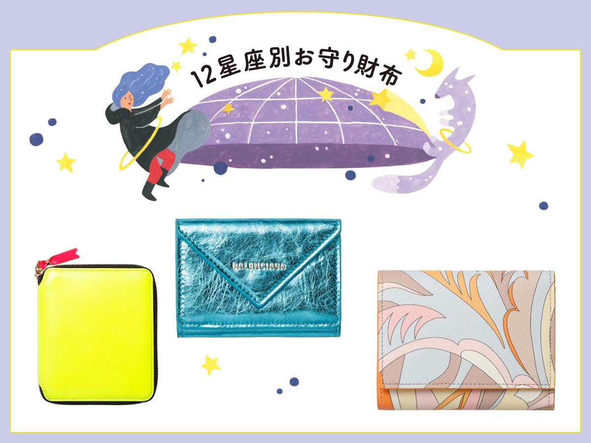 4「12星座別」お守り財布