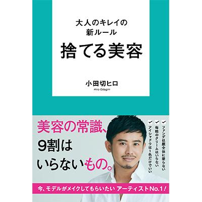 大人のキレイの新ルール 捨てる美容 ¥1,300(世界文化社)