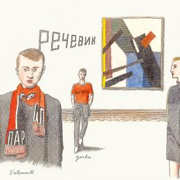 ソビエトの記憶を刻んだロシアという新しいモード<後編>