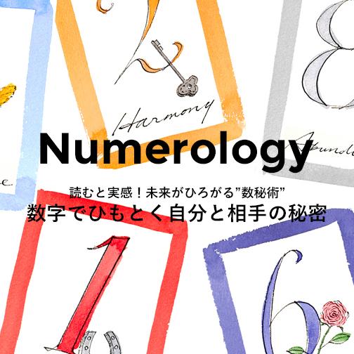 濱 美奈子先生監修! 誕生数と相性数でひもとく「Numerology(数秘術)」
