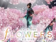 エスティ ローダーとNAKEDがコラボレーション! 日本一早い花見を楽しめる体験型イベントを開催