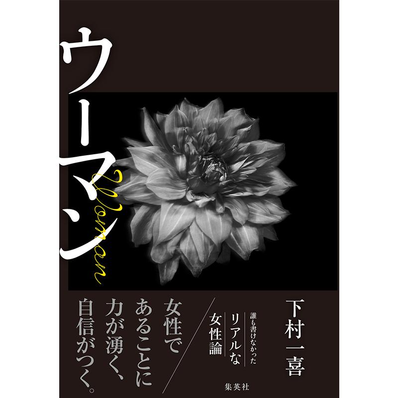 『ウーマン』 下村一喜 ¥1,400(集英社)