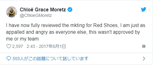 声優として出演した映画『Red Shoes And The Seven Dwarfs(原題)』のプロモーションポスターに対して、自分の意見を明らかにしたクロエ・グレース・モレッツ。