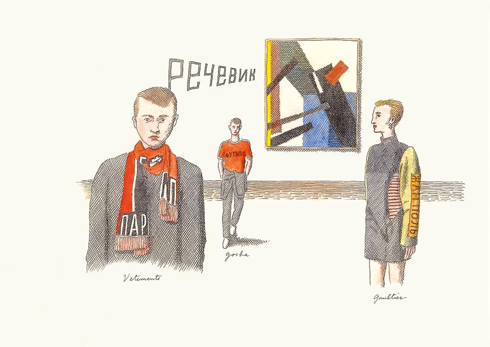 ソビエトという記憶 ジャン=ポール・ゴルチエの1986年のコレクションと、 現在注目されるデザイナー、ゴーシャ・ラブチンスキーと、 「ヴェトモン」と「バレンシアガ」を 率いる デムナ・ヴァザリアが提案するクリエーション。 新しいロシアン・スタイルは、旧ソビエト時代の配給服という、 リアルな過去の記憶をもとに生まれた