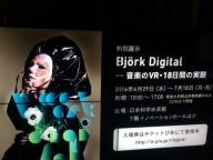 生歌唱&日本初のトークショーも! ビョークのVR展示会オープニングレポート