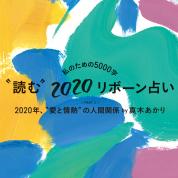 """2020年、""""愛と情熱""""の人間関係 by 真木あかり"""