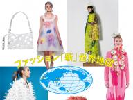 才能はあらゆるところに。ファッション「新」世界地図