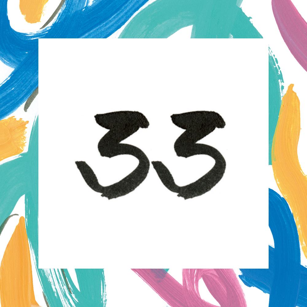 33 数 秘術