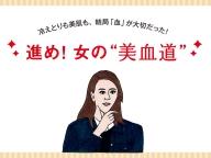 """進め! 女の""""美血道"""""""