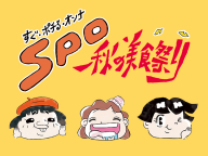 SPO(すぐ・ポチる・オンナ) 秋の美食祭り【Index】