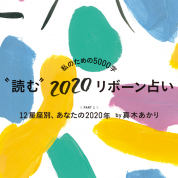 12星座別、あなたの2020年 by 真木あかり