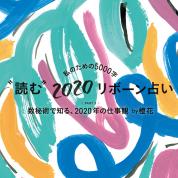 数秘術で知る、2020年の仕事観 by 橙花