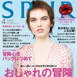 SPUR2018年4月号/撮影協力店