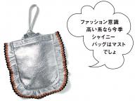 わたしのバッグはしゃべりすぎる! Part.3