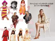 ファッション・インサイダーたちのスーパーモデル物語