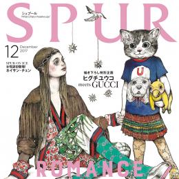 SPUR2017年12月号/撮影協力店