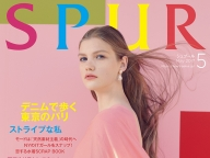 SPUR2017年5月号/撮影協力店