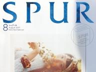 SPUR2017年8月号/撮影協力店