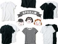 白黒つけたい定番名品 SPO(すぐ・ポチる・オンナ)【Tシャツ編】