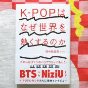 K-POPはなぜ私を、そして世界を熱くするのか #深夜のこっそり話 #1400