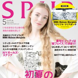 SPUR2018年5月号/撮影協力店
