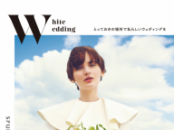 SPUR2018年6月号 別冊付録「White Wedding とっておきの場所で私らしいウェディングを」/撮影協力店