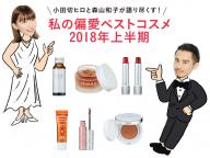 小田切ヒロと森山和子が語り尽くす! 私の偏愛ベストコスメ 2018年上半期