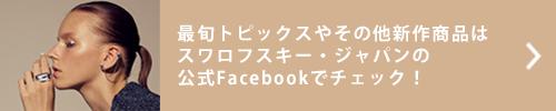 SWAROVSKI公式facebookはこちら