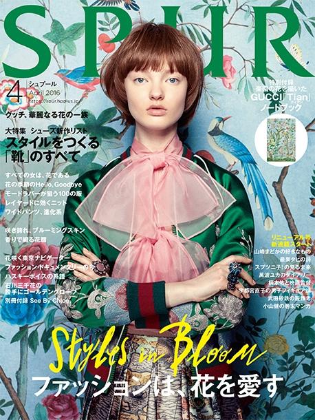 Styles in Bloom ―ファッションは、花を愛す―