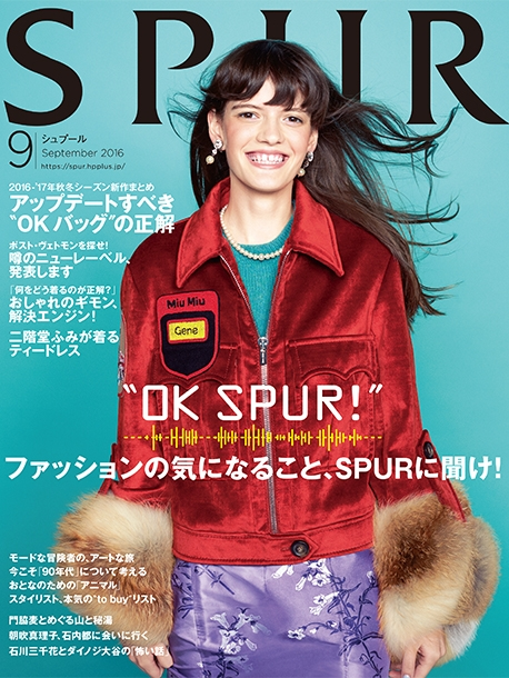 """0K SPUR!"" ―ファッションの気になること、SPURに聞け!―"
